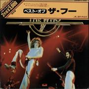 The Who Best Of The Who + Obi Japan 2-LP vinyl set