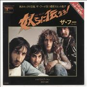 "The Who The Relay Japan 7"" vinyl"
