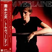 Click here for more info about 'Tom Verlaine - Tom Verlaine'