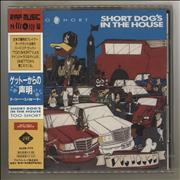 Click here for more info about 'Too Short - Short Dog's In The House - Sealed'