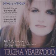 Click here for more info about 'Trisha Yearwood - In-store Special 1995'