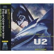 U2 Hold Me, Thrill Me, Kiss Me, Kill Me Japan CD single