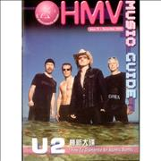 Click here for more info about 'U2 - How To Dismantle An Atomic Bomb - HMV Music Guide'