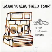 Click here for more info about 'Urusei Yatsura - Hello Tiger'