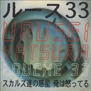 Click here for more info about 'Urusei Yatsura - Louche 33'