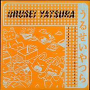 Click here for more info about 'Urusei Yatsura - Siamese - Grey Vinyl'