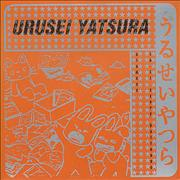 Click here for more info about 'Urusei Yatsura - Siamese - Orange Vinyl'