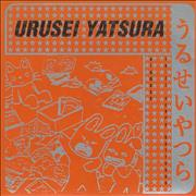 Click here for more info about 'Urusei Yatsura - Siamese - yellow vinyl'