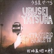 Click here for more info about 'Urusei Yatsura - Strategic Hamlets'