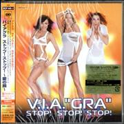 Click here for more info about 'V.I.A Gra - Stop! Stop! Stop!'