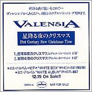 Click here for more info about 'Valensia - 21st Century New Christmas Time'
