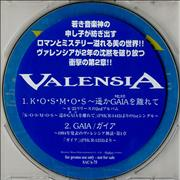 Click here for more info about 'Valensia - Kosmos'
