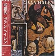 Van Halen Fair Warning Japan vinyl LP
