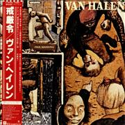 Click here for more info about 'Van Halen - Fair Warning'