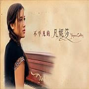 Click here for more info about 'Vanessa Carlton - Be NOt Nobody'