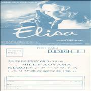 Click here for more info about 'Vanessa Paradis - Elisa - Handbill and Postcard'