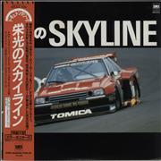 Click here for more info about 'Various-Cars & Motor Sports - Skyline'