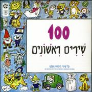 Click here for more info about 'Various-Childrens - An Anthology Of 100 Israeli Nursery Rhymes'