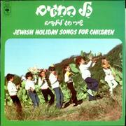 Click here for more info about 'Various-Childrens - Jewish Holiday Songs For Children'