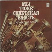 Click here for more info about 'Various-Military Bands - We Are Soviet Power Also - Pionerskie Pesni / Young Pioneer Songs'