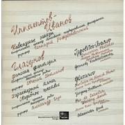 Click here for more info about 'Various-Classical & Orchestral - M. Ippolitov-Invanov: Caucasian Sketches / A. Glazunov: Finnish Fantasy'
