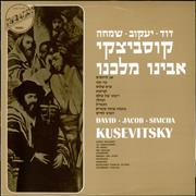 Click here for more info about 'Various-Religious - David, Jacob & Simcha Kusevitsky'