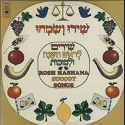 Click here for more info about 'Various-Religious - Rosh Hashana / Succot Songs'