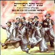 Click here for more info about 'Various-World Music - Beloved Chassidic Songs'