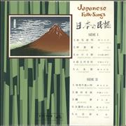 Click here for more info about 'Various-World Music - Japanese Folk-Songs'