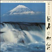 Click here for more info about 'Various-World Music - Nostalgic Melodies Of Japan Featuring Koto & Shakuhachi'
