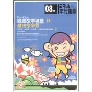 Westlife ERA Magazine Taiwan magazine Promo