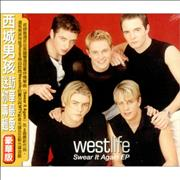 Westlife Swear It Again E.P. Taiwan CD single