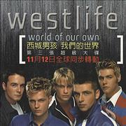 Westlife World Of Our Own Taiwan CD single Promo