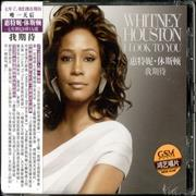 Click here for more info about 'Whitney Houston - I Look To You'