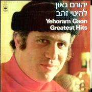 Click here for more info about 'Yehoram Gaon - Greatest Hits'