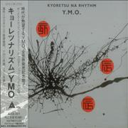 Click here for more info about 'Yellow Magic Orchestra - Best Of'