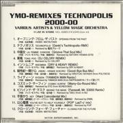 Click here for more info about 'Yellow Magic Orchestra - YMO Remixes: Technopolis 2000-00'