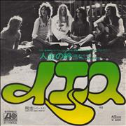 """Yes And You And I Japan 7"""" vinyl"""