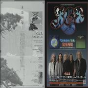 Click here for more info about 'Yes - Live In Tokyo 2014'