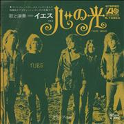 """Yes Your Move Japan 7"""" vinyl"""