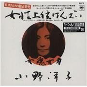 Click here for more info about 'Yoko Ono - Joseijoi Banzai'