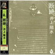 Click here for more info about 'Yosui Inoue - Danzetsu'