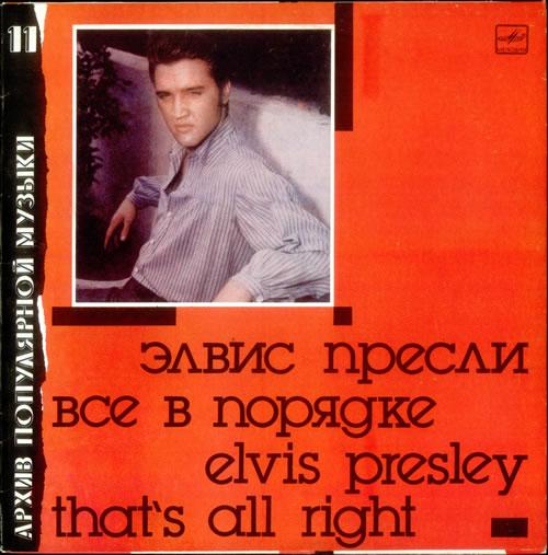 Image result for elvis presley russia