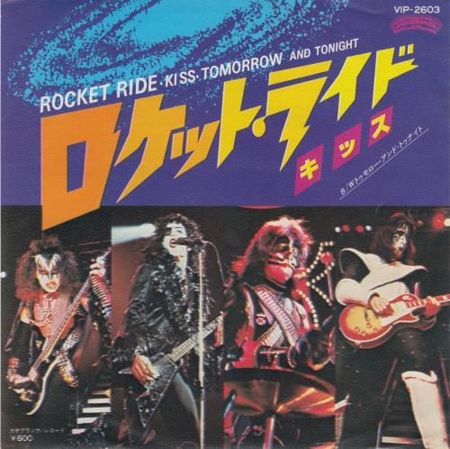 Kiss Rocket Ride
