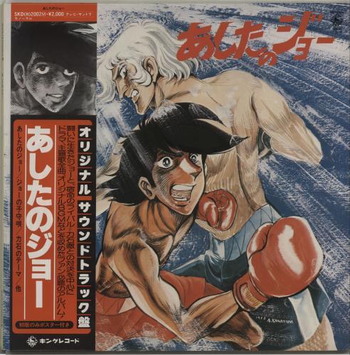 YAGI, MASAO - Ashita No Joe - 12 inch 33 rpm