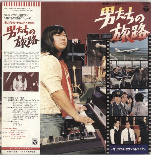 YOSHINO, MICKIE - Otokotachi No Tabiji - Maxi 33T