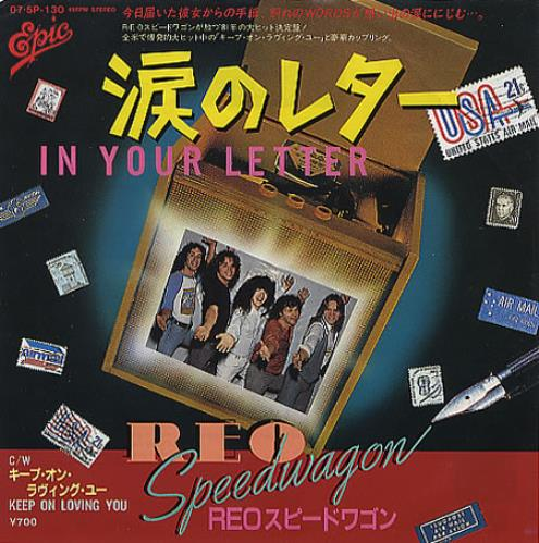 R.E.O. Speedwagon In Your Letter Japanese 7