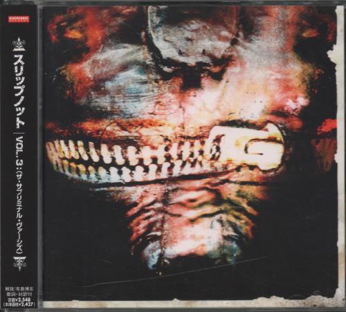 Slipknot Vol 3 The Subliminal Verses Vinyl Records Lp