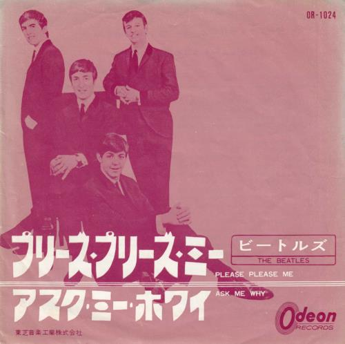 Beatles, The Please Please Me - 3rd - WOS