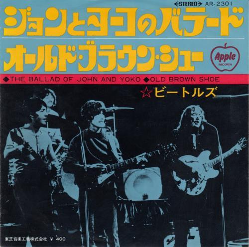 Album The Ballad Of John And Yoko De The Beatles Sur Cdandlp